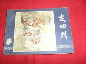 老版连环画小人书 双79  《三国演义连环画之十六  定四州》 扉页签名 阳台第七层南侧