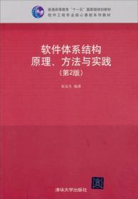 """软件体系结构原理、方法与实践(第2版)/普通高等教育""""十一五""""国家级规划教材"""