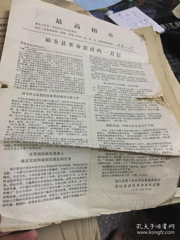 文革公告:给全县革命农民的一封信