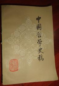中国哲学史稿(品相以图为准)