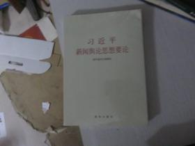 习近平新闻舆论思想要论 未开封