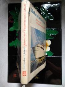 Urlauberschiffe-Boten der Vöskerfreundschaft  外文老画册,详细见图片(有签名)