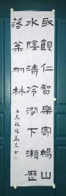 张华东书法一幅