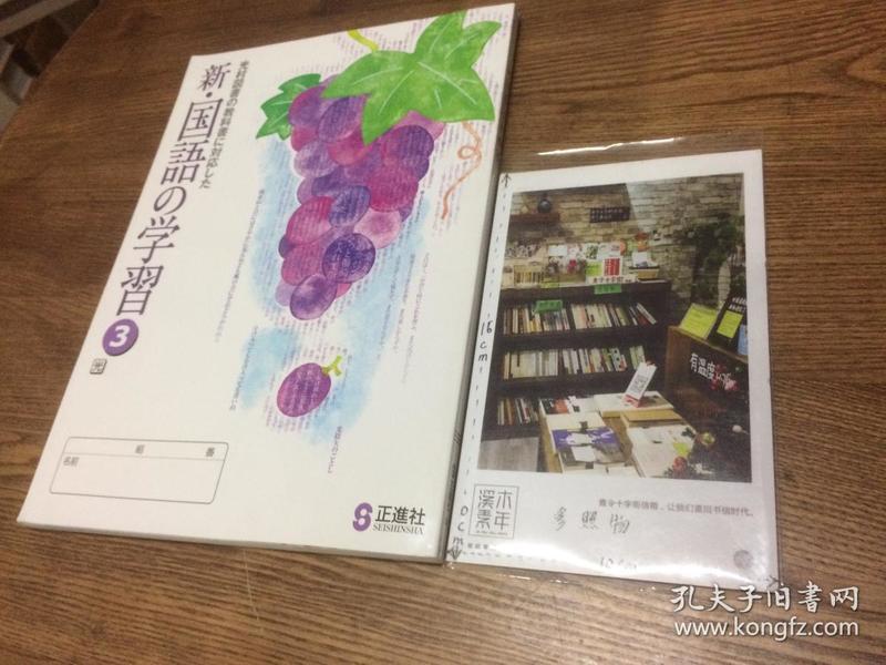 新 国语の学习 3   日文原版教材  【存于溪木素年书店】