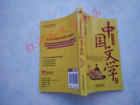 微经典:不可不知的中国文学常识··