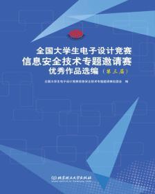 全国大学生电子设计竞赛信息安全技术专题邀请赛优秀作品选编(第三届)