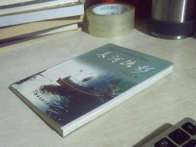 长河疏影,作者签赠本