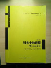 财务金融建模:用EXCEL工具(第三版)