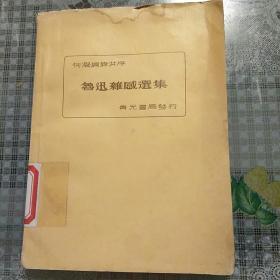 鲁迅杂感选集【毛边本】