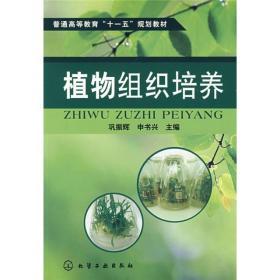 """普通高等教育""""十一五""""规划教材:植物组织培养"""