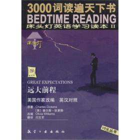 床头灯英语学习读本Ⅱ 远大前程