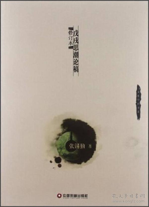文化中国书系 :戊戌思潮论稿
