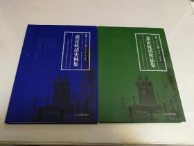 嘉定抗清作品集,一函二册