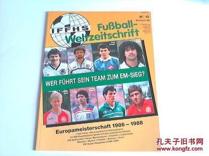 国际足球历史和统计联合会官方刊物5