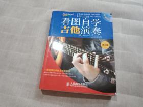 看图自学吉他演奏(第二版)(附CD光盘1张)