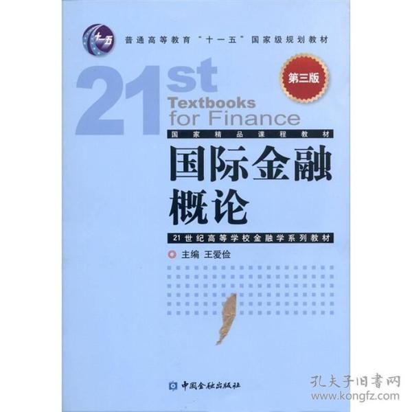 /国际金融概论/第三3版/王爱俭/中国金融978750495996