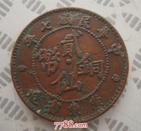 中华民国七年广东省造 贰仙铜币