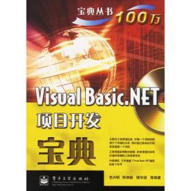 宝典丛书100万——VisualBasic.NET项目开发宝典