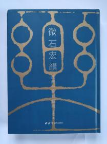 微石宏韻—沈樂平篆刻藝術(簽名本、精裝)