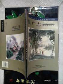 张广志国画作品优选(张广志签赠)