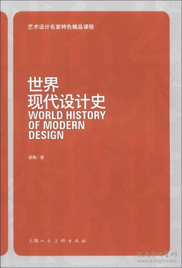 艺术设计名家特色精品课程:世界现代设计史