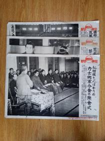 【TZ196】1941年2月《同盟写真特报》三张:名寄岩的结婚式,国粹大众党兴亚青年运动的皇民大会盛况,力士乡军分会的发会式