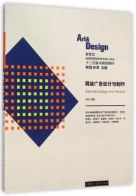 网络广告设计与制作/新世纪全国高等院校艺术设计专业十二五重点规划教材