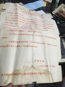 文革公告:中共中央关于保卫四清运动成果通知(套红4开)
