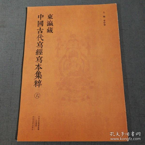东瀛藏中国古代写经写本集粹(六)