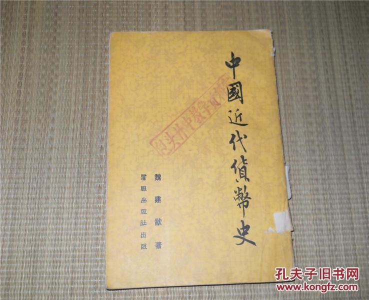 中国近代货币史(群联出版社1955年6月初版)