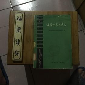 上海水稻品种志