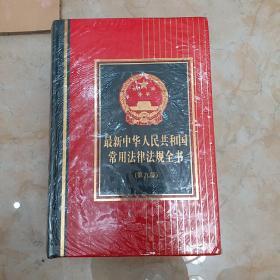 最新中华人民共和国常用法律法规全书(第9版)