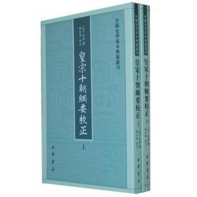 中国史学基本典籍丛刊:皇宋十朝纲要校正(上下册)