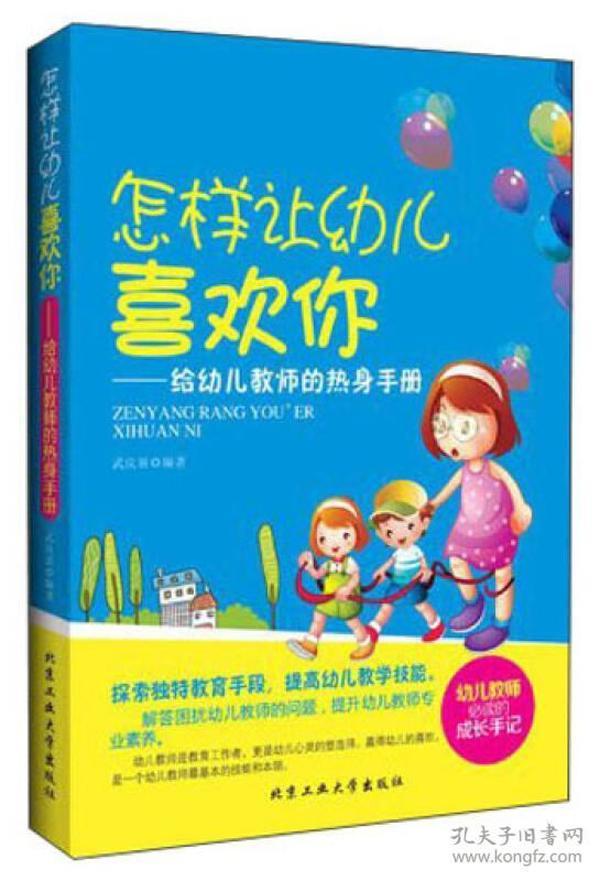 怎样让幼儿喜欢你:给幼儿教师的热身手册