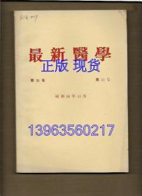 最新医学 1981.11【日文版】