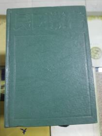 民国丛书 第二编64(维物史观艺术论)