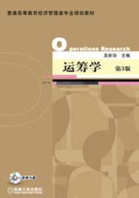 運籌學(第3版)/普通高等教育經濟管理類專業規劃教材