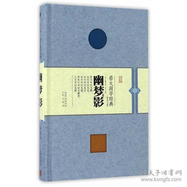 9787540342708幽梦影-崇文国学经典