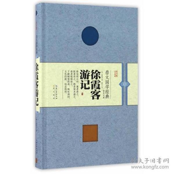 9787540342678徐霞客游记-崇文国学经典