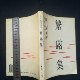 签名本 【戴逸】(著名历史学家,中央文史馆员,中国人民大学历史系主任,教授,常熟人)   《繁露集》赠曹子西