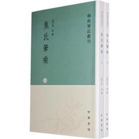 学术笔记丛刊:焦氏笔乘(全二册)