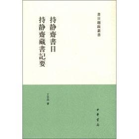 书目题跋丛刊:持静斋书目·持静斋藏书记要