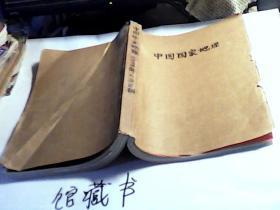 中国国家地理2003年4.5.6期