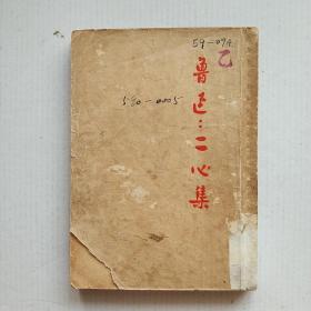 鲁迅:《二心集》中华民国37年(1948年)鲁迅全集出版社印行 版权页带鲁迅印章