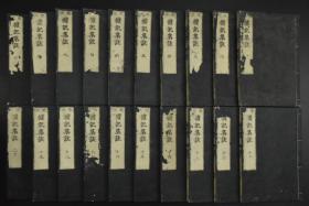 《礼记集注》线装20册全 和刻本 享保九年 1724年 《礼记》是中国古代一部重要的典章制度选集,主要记载了先秦的礼制,是研究先秦社会的重要资料,是一部儒家思想的资料汇编。 尺寸:22*15.5cm