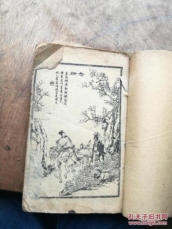 聊斋志异评注卷十五十六合订厚本,有很多个故事。