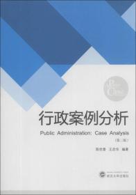行政案例分(第2版)