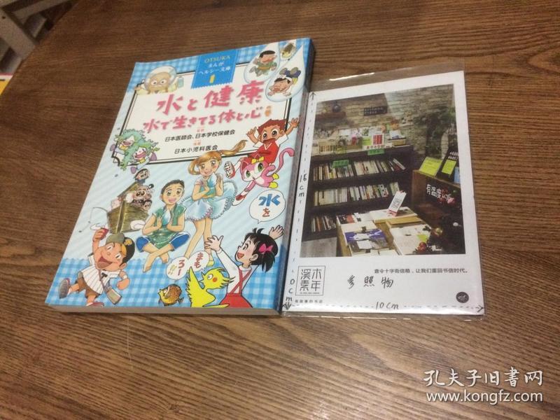 水と健康     日文原版  【存于溪木素年书店】