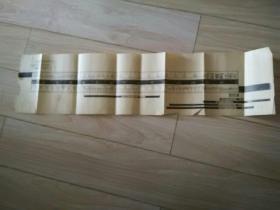 市制裁剪比例尺(土纸印刷品!)
