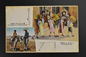 《支那风俗》明信片 1张 彩色老照片 绘叶书 历史老照片 中国风俗 中国戏曲 乘驴的孩子等内容